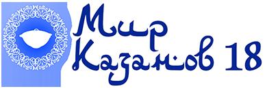 Мир Казанов