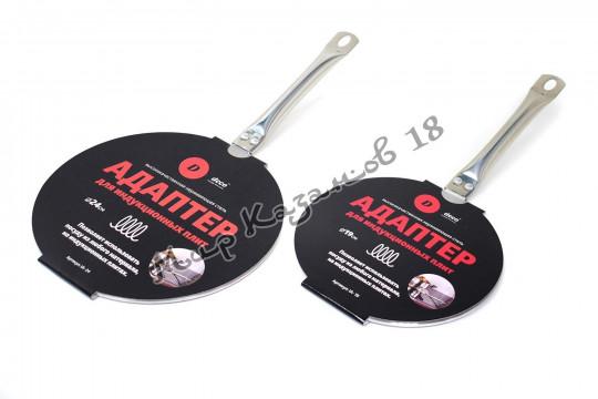 Адаптер из нерж. стали для индукционной плиты 19 см с ручкой