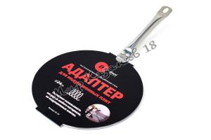 Адаптер из нерж. стали для индукционной плиты 24 см с ручкой
