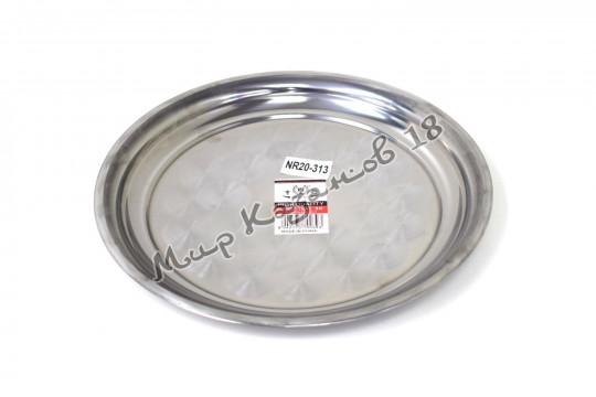 Поднос круглый диаметром 30 см Нержавеющая сталь