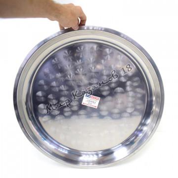 Поднос круглый диаметром 55 см Нержавеющая сталь